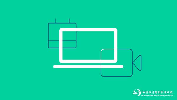 向日葵远程控制软件和网管家员工远程控制软件的比较
