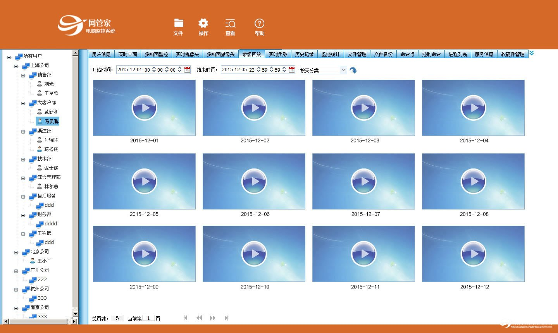 <a href='http://www.wgj7.com' target='_blank'><u>员工电脑监控</u></a>软件,防止员工文件防泄密外发