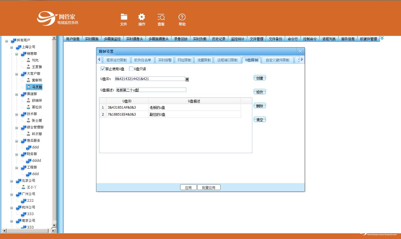 禁用usb端口存储设备软件