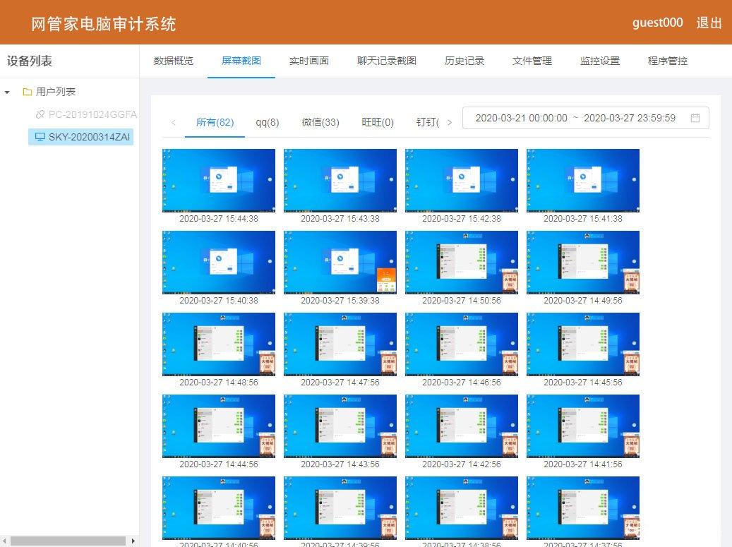 管理者会选择一些员工电脑监控系统和局域网电脑监控软件来管理本单位的局域网的上网行为。