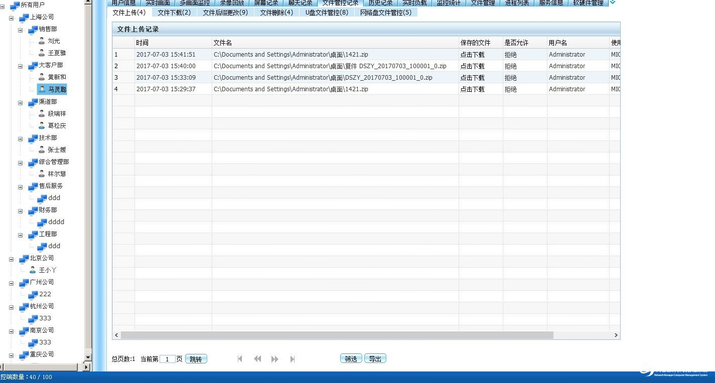 网络管理软件