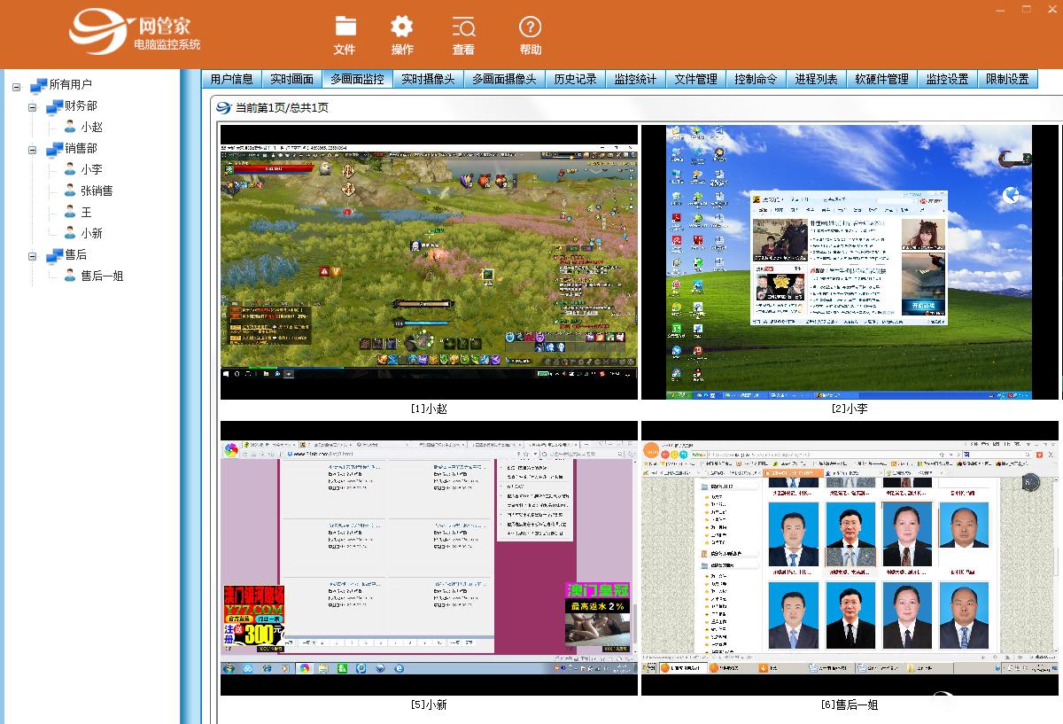 员工电脑屏幕监控_电脑实时画面监控_网管家计算机桌面监管