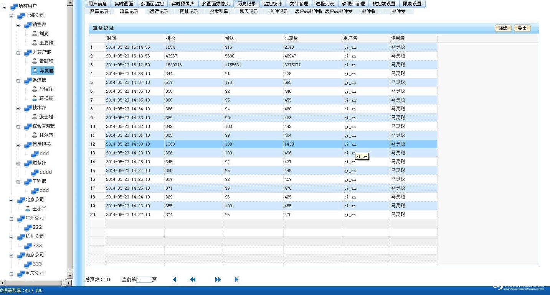 电脑流量监控_员工电脑管控_网管家电脑管理系统