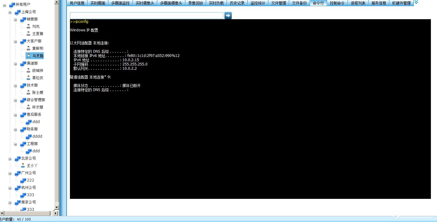 远程控制软件_远程运维_网管家远程电脑管控