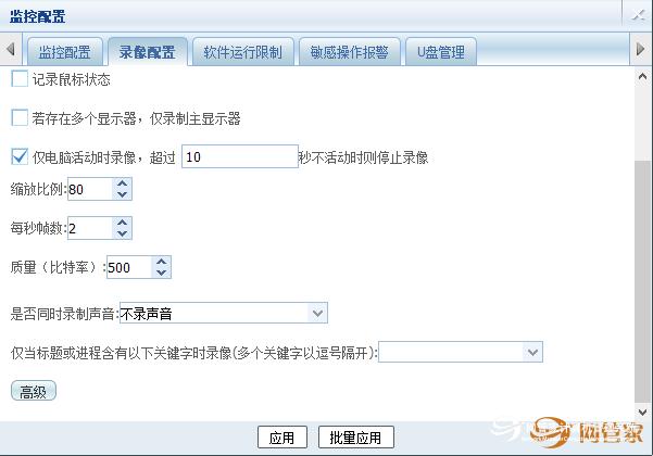 <a href='http://www.wgj7.com' target='_blank'><u>员工电脑监控</u></a>系统