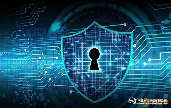 电脑网络安全
