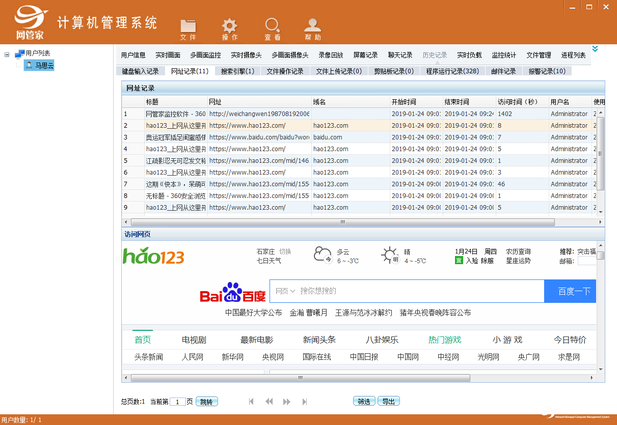 员工上网行为管理就用网管家员工电脑监控系统u盘管控