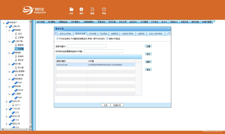 员工上网行为监控关键字报警功能
