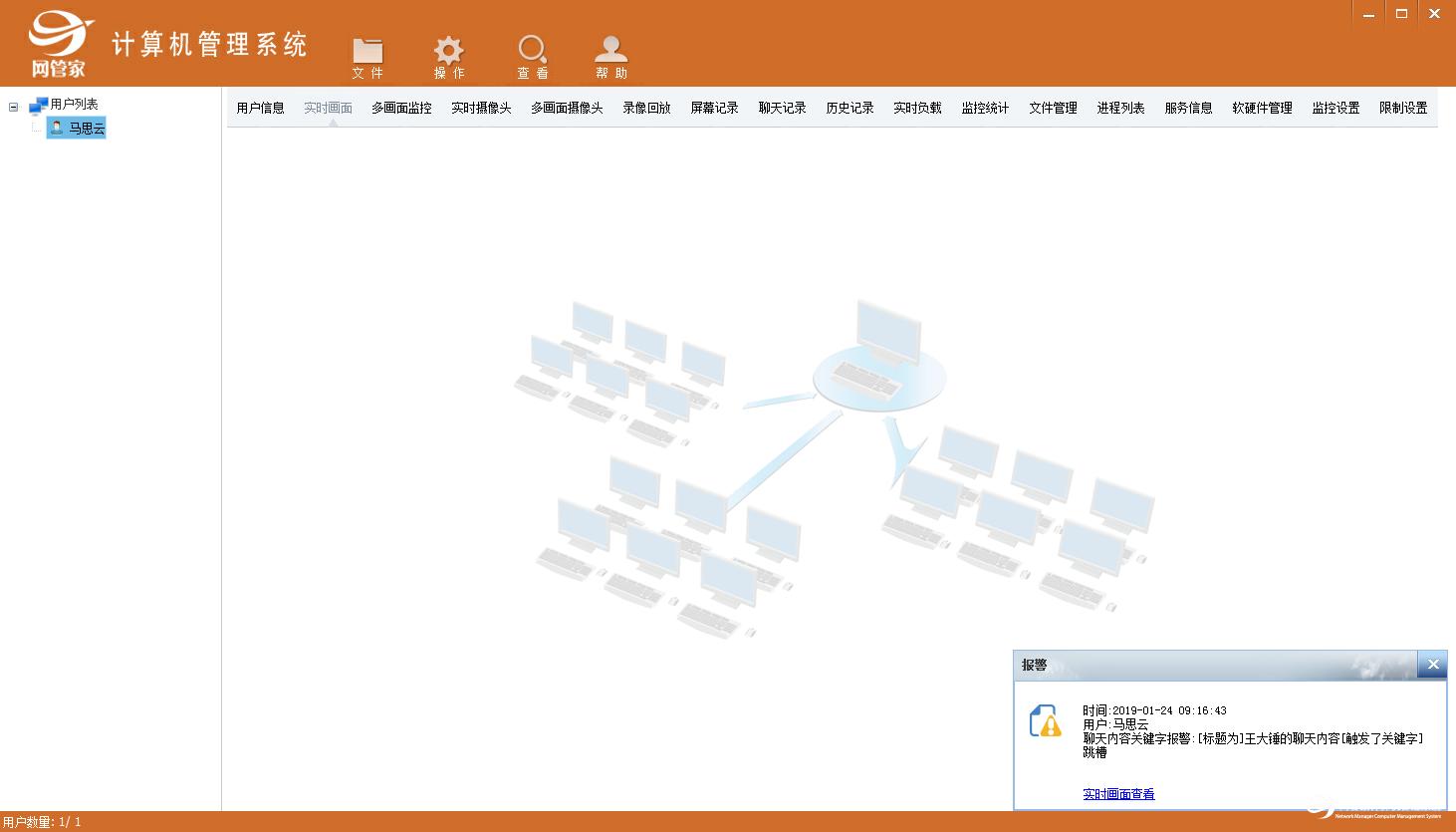 远程监控电脑软件—网管家远程控制系统