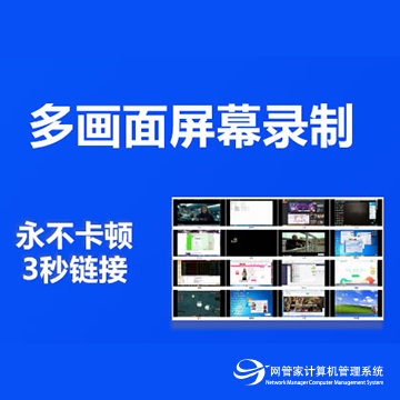 远程运维电脑—网管家远程控制电脑