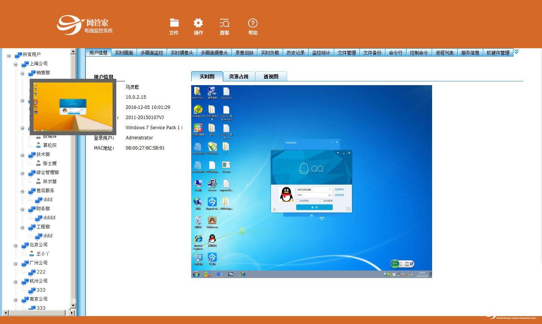实时屏幕监控_电脑屏幕监控—网管家计算机屏幕监控