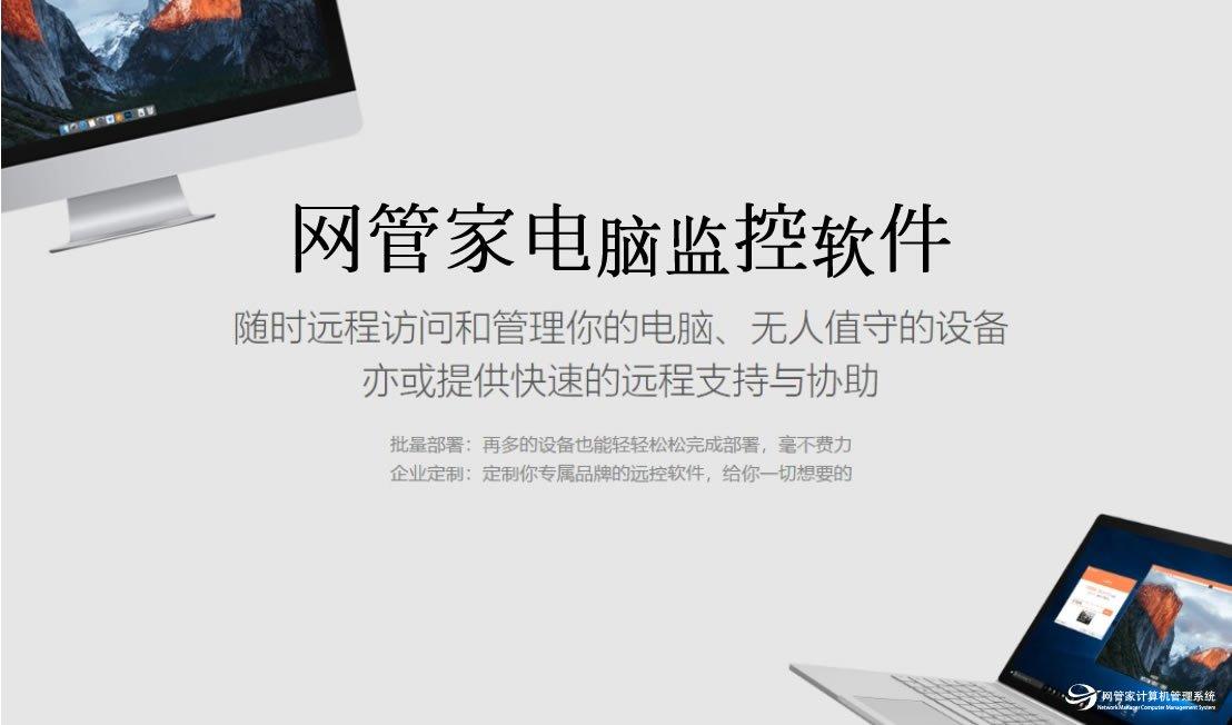 实时监控电脑屏幕_屏幕录像—网管家计算机监控软件