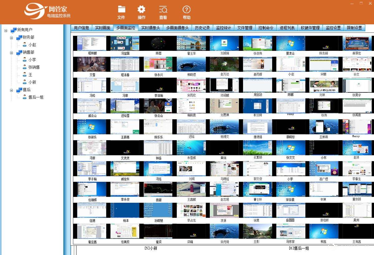 监控员工电脑桌面屏幕,实时管控反馈员工工作状态
