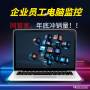 <b>计算机远程控制软件—网管家远程电脑监控软件</b>