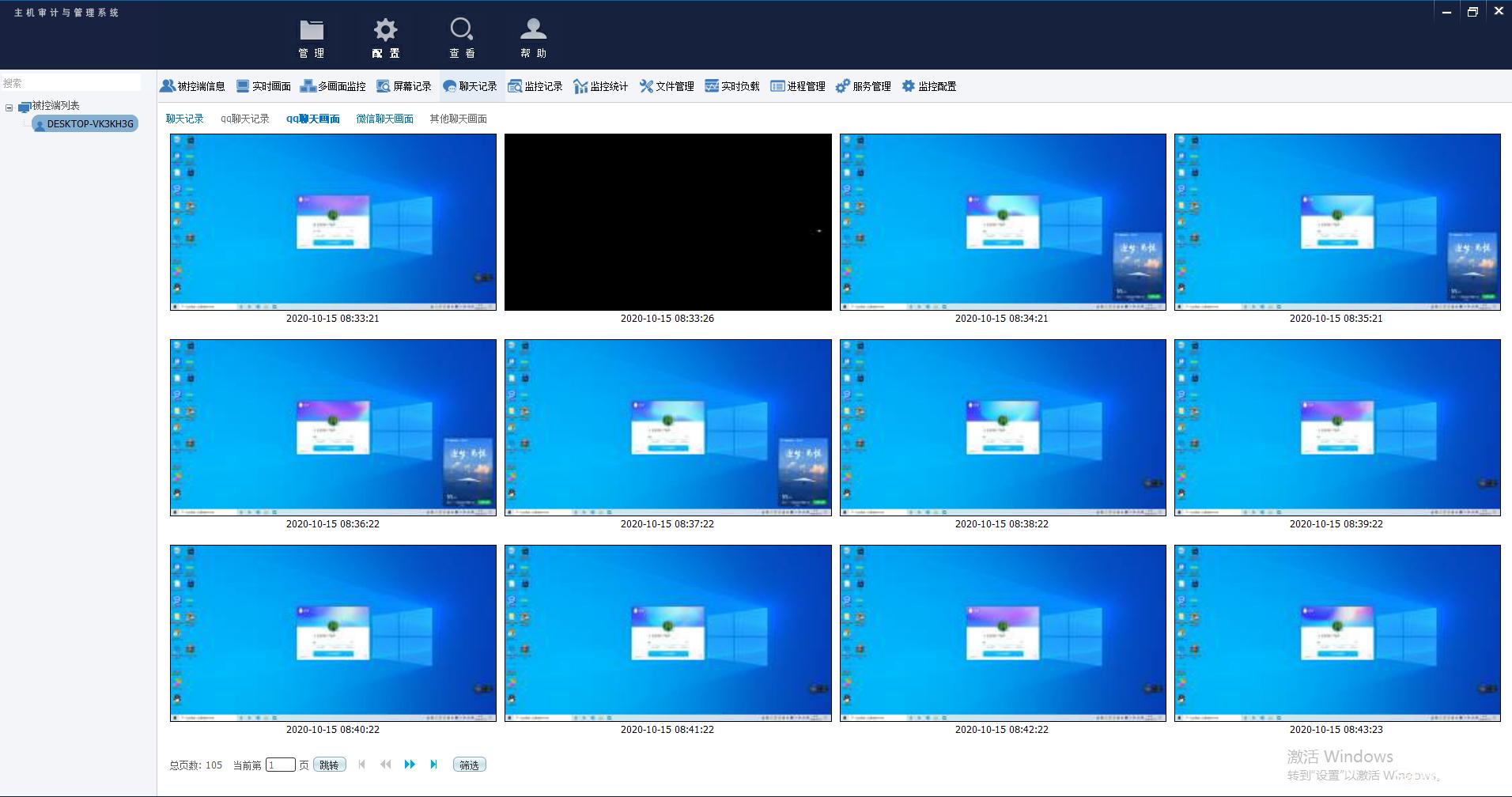 桌面控制软件