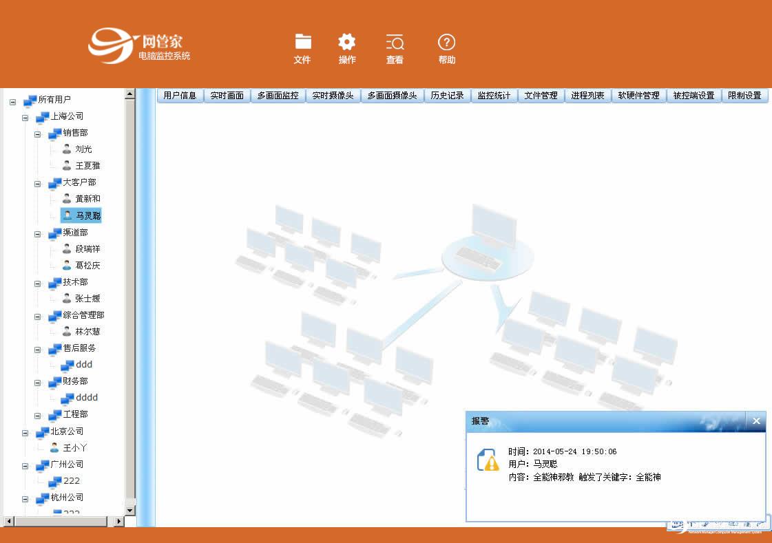 用局域网管理软件来监控员工上网