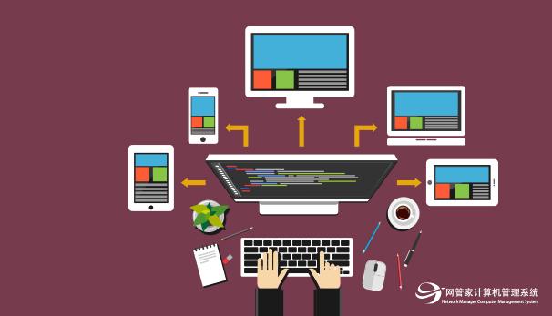 网管家电脑桌面监控系统的功能有哪些呢?